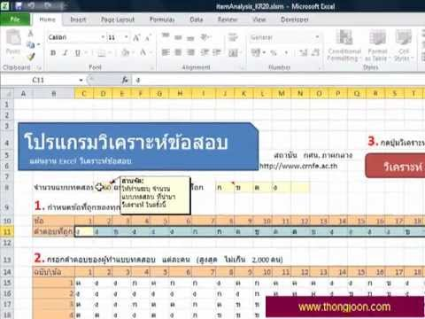 การวิเคราะห์ข้อสอบ ด้วย Excel 2010