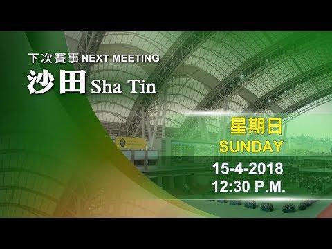 香港賽馬直播 (跑馬地) 15-04-18 - 香港賽馬直播 (跑馬地) 15-04-18