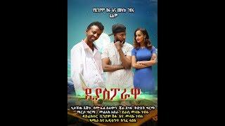 ዲያስፖራዋ   DIYASPORAWA  NEW ETHIOPIA MOVIE 2019