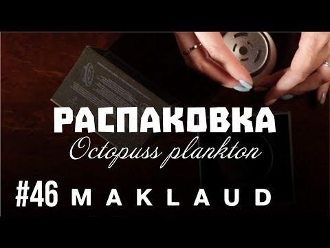 Kaloud Lotus для одного угля - Octopuz Plankton. Обзор и распаковка. Анпакинг от Maklaud.