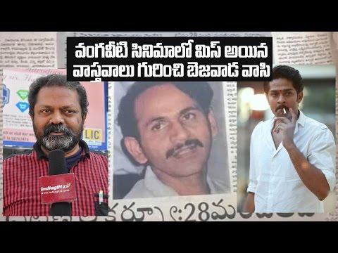 Vijayawada native explains the facts RGV...