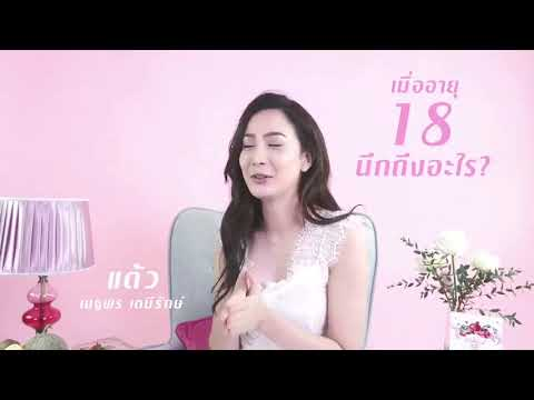 Eighteen 18 อาหารผิว อาหารเสริมและวิตามิน18 Eighteen Thailand อาหารเสริม อาหารเสริม thumbnail