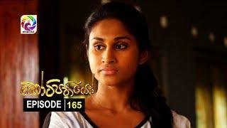 Kotipathiyo Episode 165 කෝටිපතියෝ  | සතියේ දිනවල රාත්රී  9.00 ට . . . Thumbnail