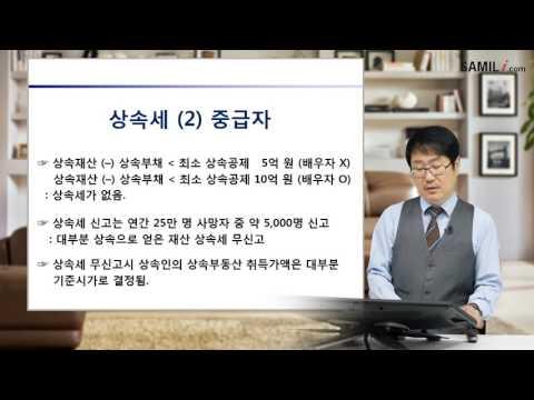 모든 국민이 기본적으로 알아야 할 양도ㆍ상속ㆍ증여세 특강(2)