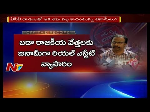 Surprising Fact About ACB Raids in Andhra Pradesh || Off The Record || NTV