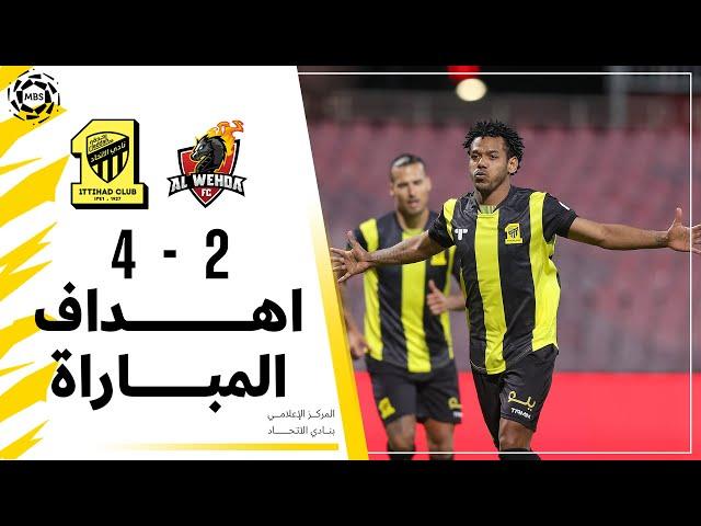 اهداف مباراة الاتحاد 4 × 2 الوحدة دوري كأس الأمير محمد بن سلمان الجولة 22 تعليق عبدالله الحربي