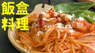 飯盒でナポリタンを作る!  【Make Napolitan with a bowl!】