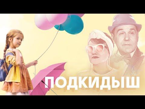 Подкидыш (2019) | Семейный фильм комедия