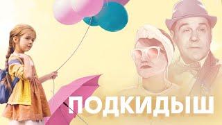 Подкидыш 2019 Семейный фильм комедия
