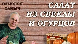 Салат из СВЕКЛЫ и СОЛЕНЫХ ОГУРЦОВ / Рецепты салатов и закусок