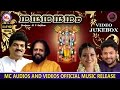 വ ഷ സ പ ഷ യൽ വ ഡ യ ഗ നങ ങൾ nandanandanam video jukebox sree krishna devotional songs mp3