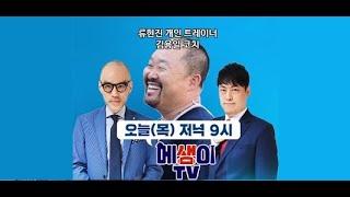 류현진 개인코치 김용일 전격 출연, 대니얼김 & 김형준 [메생이TV LIVE_MBC 스포츠매거진 ]