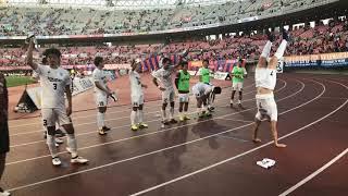 【試合後「勝利のアウェイマーチ」】 2017年9月30日(土) 15:30キック...