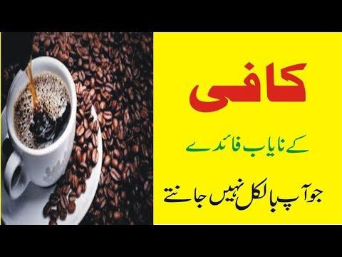 coffee health benefits | coffee health tips | coffee benefits | coffee ke fayde in urdu/hindi