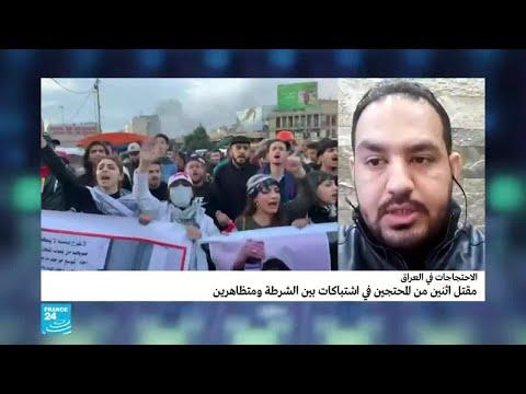 الموجة التصعيدية للمتظاهرين مستمرة في العراق  - 17:03-2020 / 1 / 22