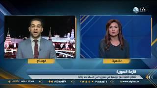 مراسل الغد: وزارة الدفاع الروسية كشفت عن وجود خلل كان بالطائرة التي تحطمت قرب حميميم