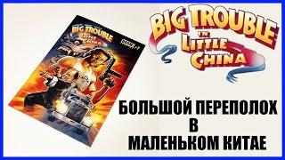 Комикс Большой переполох в маленьком Китае Big Trouble in Little China Comic