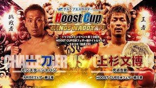 HOOST CUP日本フェザー級タイトルマッチ「上杉文博VS一刀」