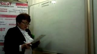Внутренний аудитор 2 уровень 11 урок