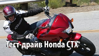 Honda CTX  - прост, как скутер. Тест-драйв спортбайка Honda CTX 700 Подпишись на [Smotorom]
