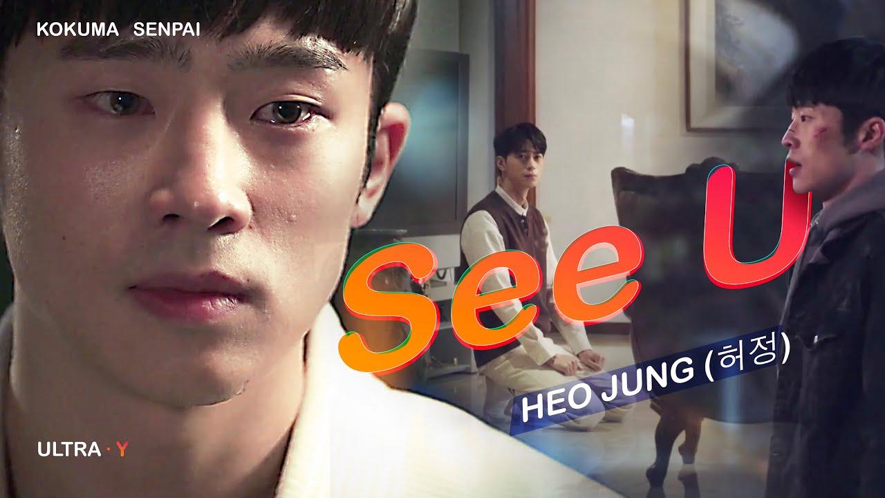 KANGGOOK x TAEJOO 🥋  •  EN/TH SUB  •  SEE U  -  HEO JUNG (허정) • PART 2