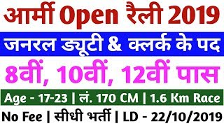 Indian Army Bhopal MP Rally Online Form 2019 || Army Open Rally Recuitment 2019 for Soldier GD #Army