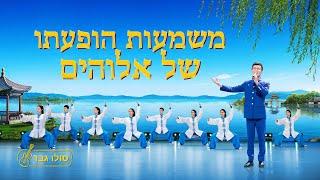 סרטון מזמור מכנסיית האל הכול יכול | 'משמעות הופעתו של אלוהים'