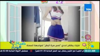فتيات يطلقن حملة «لمس سرة البطن» لمواجهة السمنة عبر «توتير»