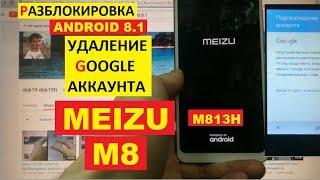 meizu M8 FRP M813H Разблокировка аккаунта google android 8.1