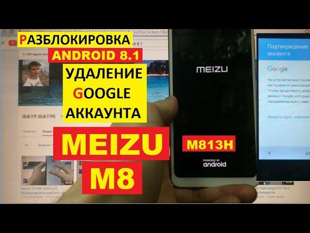 Meizu M8 FRP M813H Разблокировка аккаунта google android 8 1