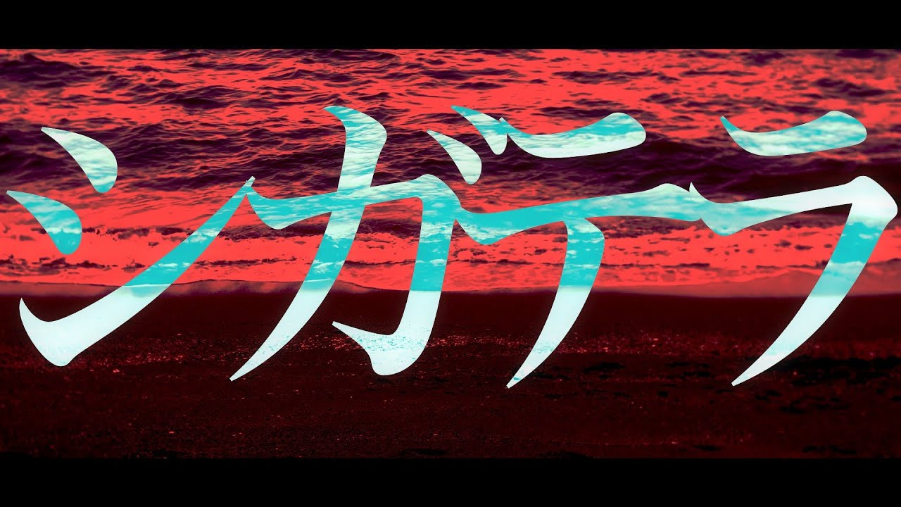 会心ノ一撃 (Kaishin No Ichigeki) – シガテラ (Ciguatera)