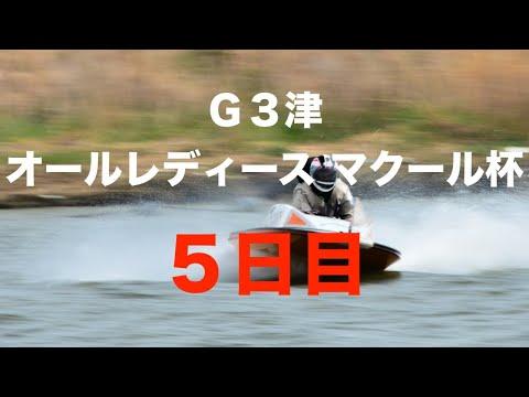 【生放送&予想】ボートレース津競艇ライブ|G3津オールレディースマクール杯5日目