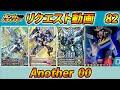 ガンダムトライエイジ リクエスト動画82 Another 00