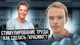 видео Нематериальное стимулирование трудовой деятельности персонала. Нематериальная мотивация