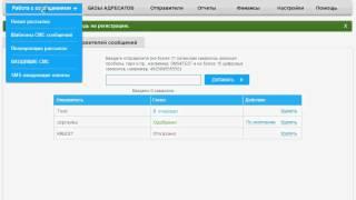 Как добавить имя отправителя и создать СМС рассылку(, 2012-10-05T10:06:21.000Z)