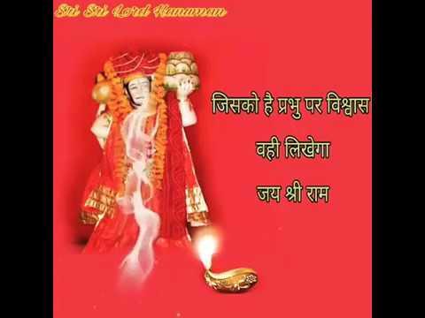 Hanuman चालीसा Ji ringtone bhajan 2018 Jai Jai Shri Ram Jai Jai Shri Ram Hanumanji Bandra Aarti