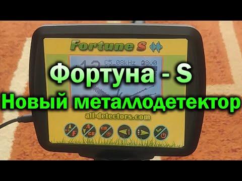 Фортуна-S    Новый прибор серии Фортуна
