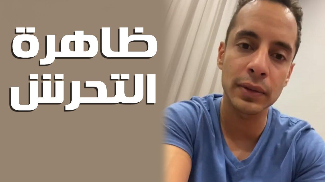 رأيي في ظاهرة التحرش  | عمرو وهبه