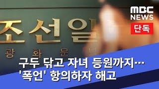 [단독] 구두 닦고 자녀 학원 등원까지…'폭언' 항의하자 해고 (2018.11.16/뉴스데스크/MBC)