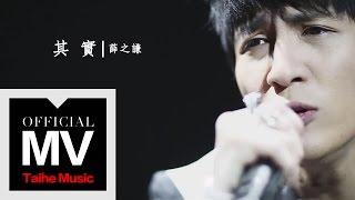 薛之謙 Joker Xue【其實】HD 高清官方完整版 MV