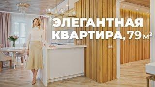 Обзор квартиры, 79 кв.м. Дизайн интерьера в современном стиле.
