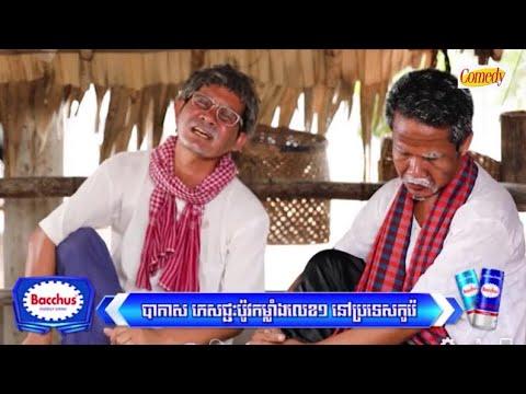 Download តាអើយតា យ៉ាប់អីយ៉ាប់យ៉ាងនេះ    Khmer comedy movie 2021   Khmer New Comedy Today