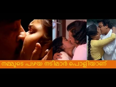 OLD MALAYALAM ACTRESSES LIPKISS