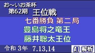 第62期 お~いお茶杯王位戦 七番勝負 第二局:豊島将之竜王 vs 藤井聡太王位