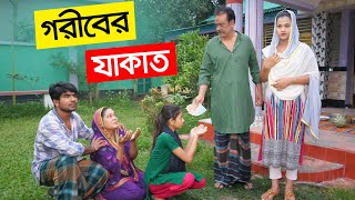 Cover images গরীবের যাকাত | জীবন মূখী শর্ট ফিল্ম | Goriber Zakat | New Bangla Natok | One Music Bangla Natok