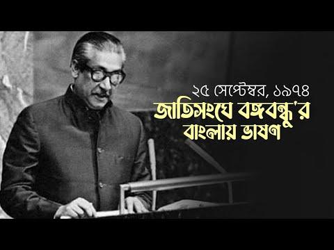 Bangabandhu Sheikh Mujibur Rahman at United Nations (25th September,1974)