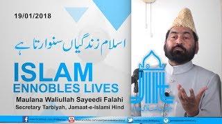 Khutba-e-Juma || Islam Ennobles Lives اسلام زندگیاں سنوارتا ہے || Maulana Waliullah Sayeedi Falahi