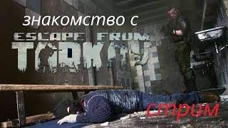//Побег из Тарков...