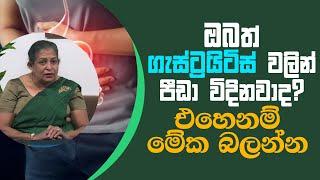 ඔබත් ගැස්ට්රයිටිස් වලින් පීඩා විදිනවාද? එහෙනම් මේක බලන්න | Piyum Vila | 19 - 03 - 2021 | SiyathaTV Thumbnail