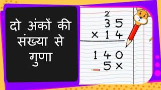 Maths - Multiply Two Digit Number by a Two Digit Number - दो अंकों वाली संख्या  से गुणा Hindi